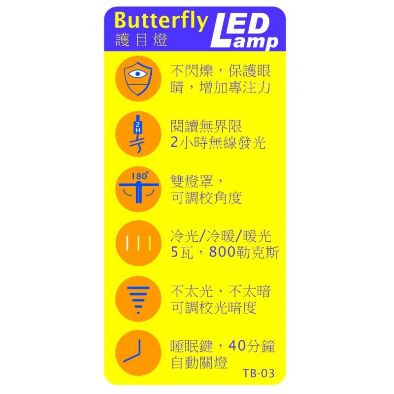 Tb 03 Butterfly Led Desk Lamp Origin